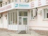 Клиника ДИАЛАЙН, фото №6