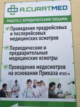 Клиника A.CURATMED , фото №3