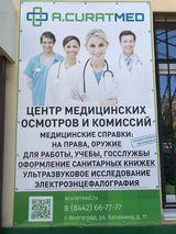 Клиника A.CURATMED , фото №2
