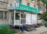 Клиника Здоровая спина, фото №1