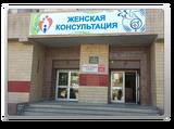 Клиника Клиническая больница № 5, фото №2